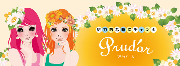 Prud'or プリュドール